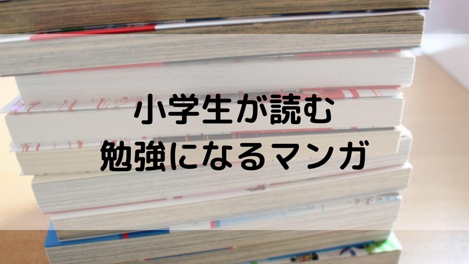 小学生が読む勉強になるマンガ