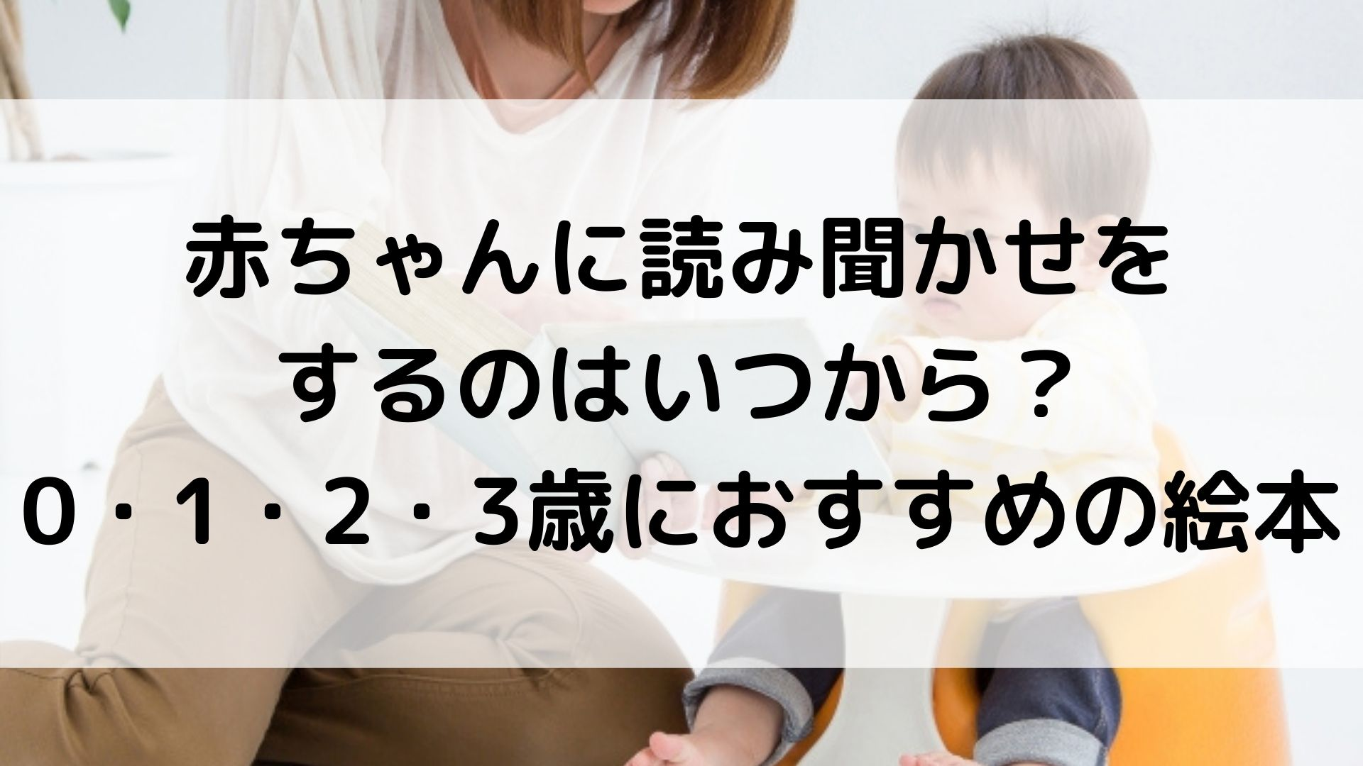 赤ちゃん 読み聞かせ 絵本