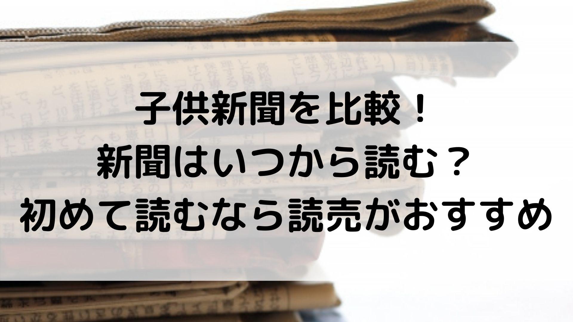 子供新聞 比較 おすすめ 読売