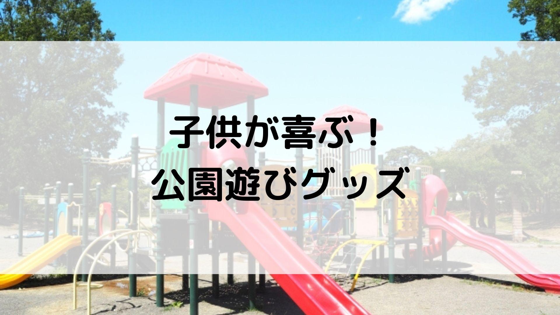子供が喜ぶ!公園遊びグッズ