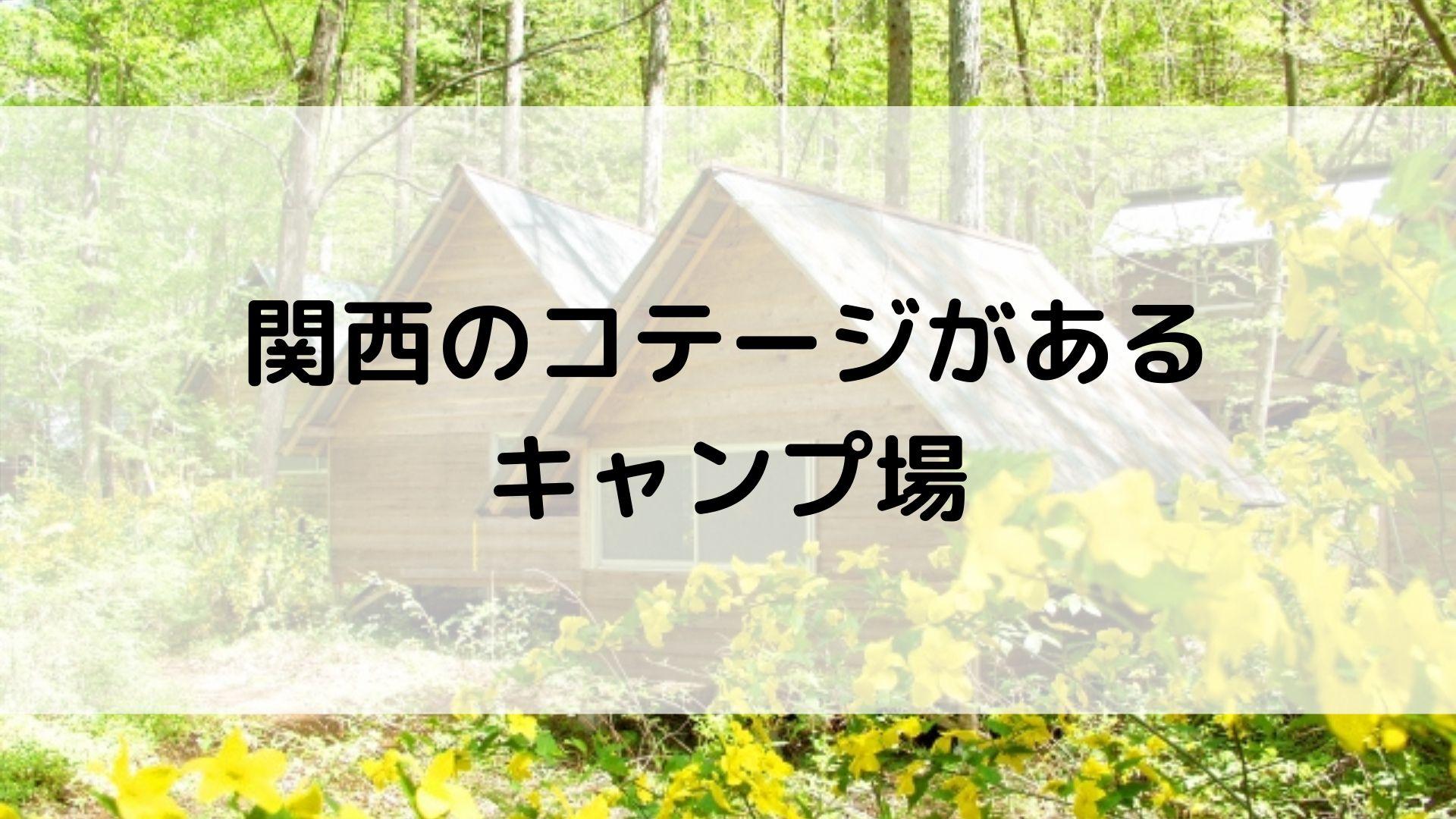 関西のコテージがあるキャンプ場