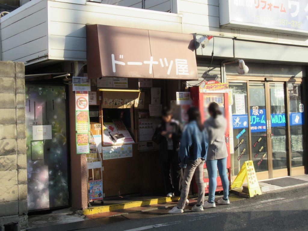 瓢箪山駅のドーナツ屋さん