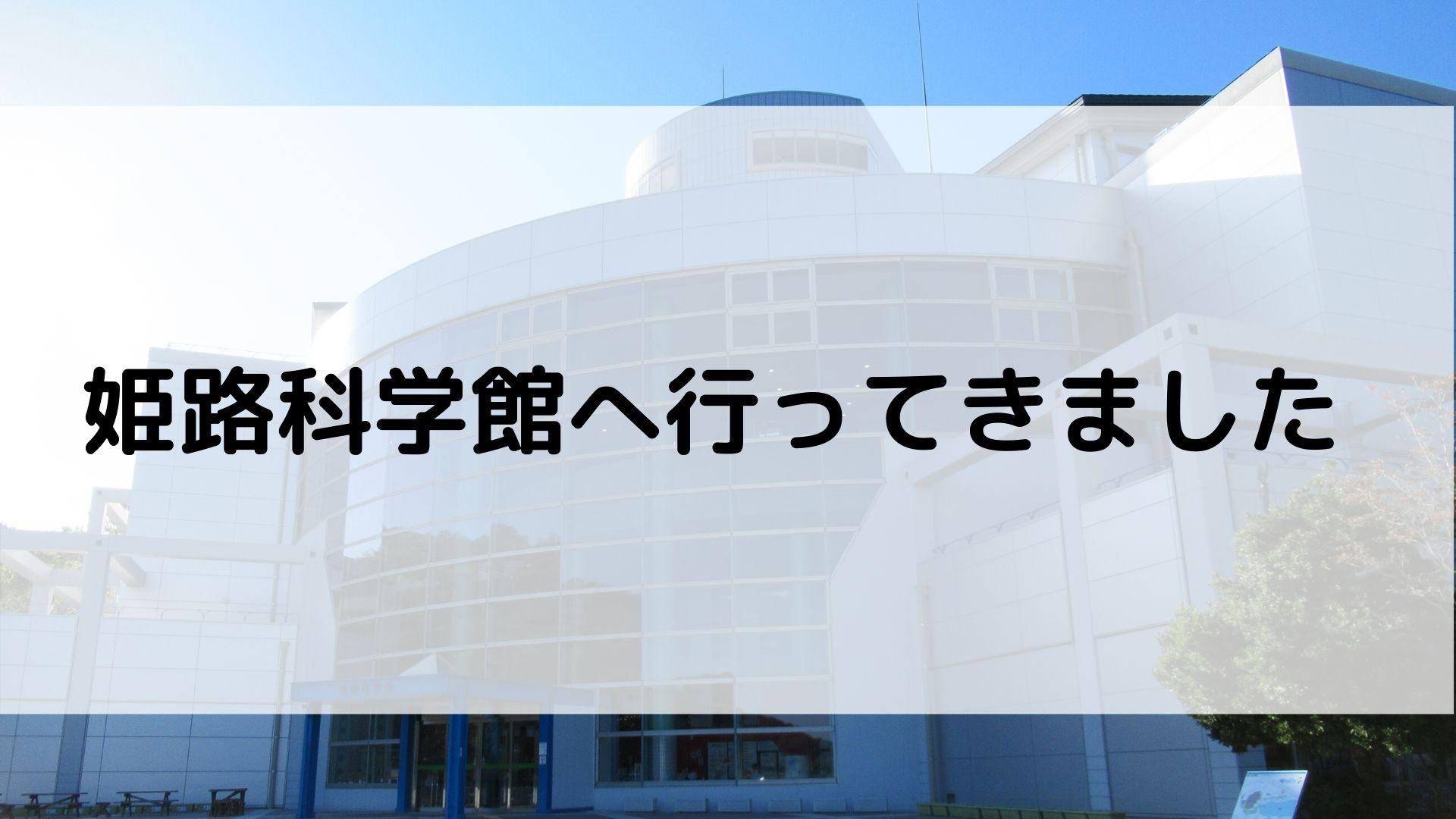 姫路科学館へ行ってきました