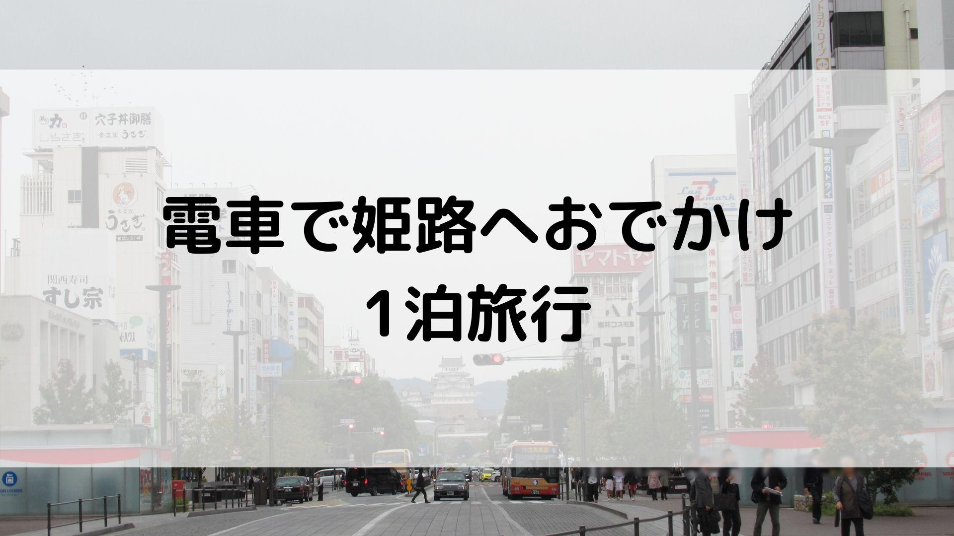 電車で姫路へおでかけ 1泊旅行