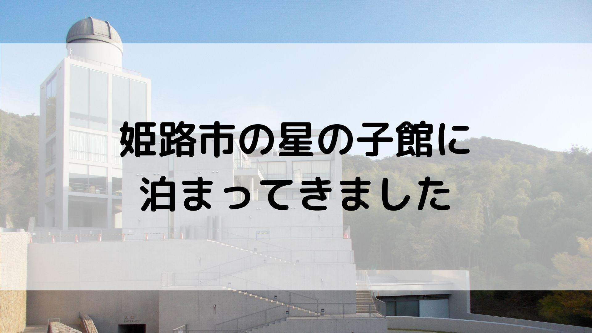 姫路市の星の子館に泊まってきました