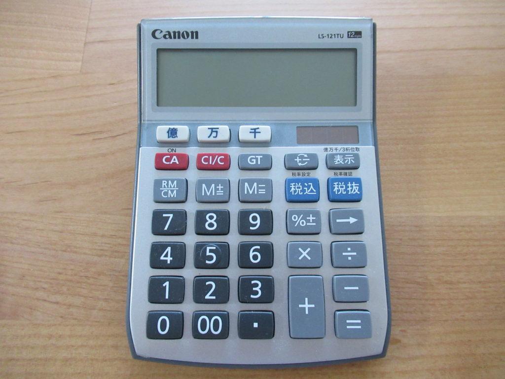 おすすめの算数グッズ 電卓