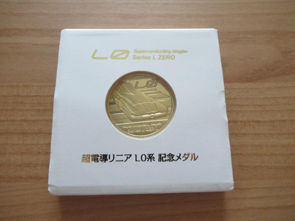 リニア鉄道館で買ったリニアの記念メダル