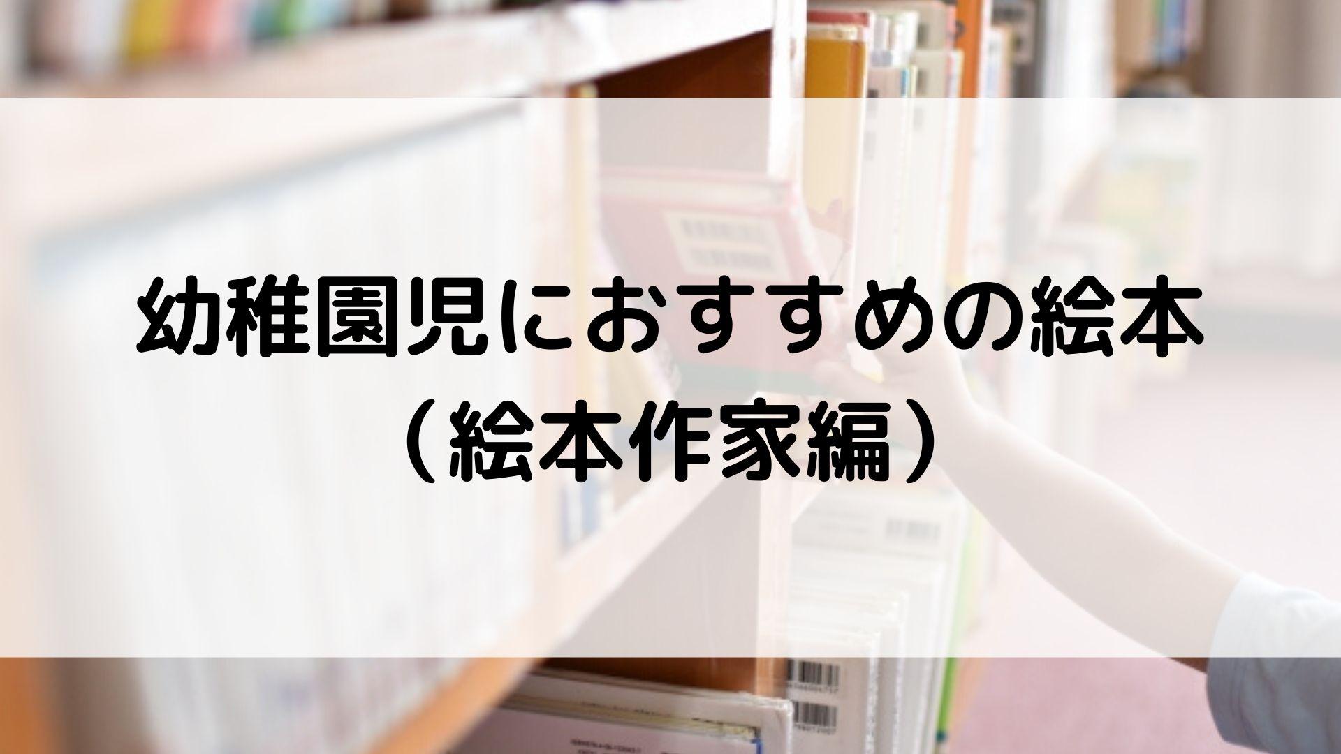 幼稚園児におすすめの絵本(絵本作家編)
