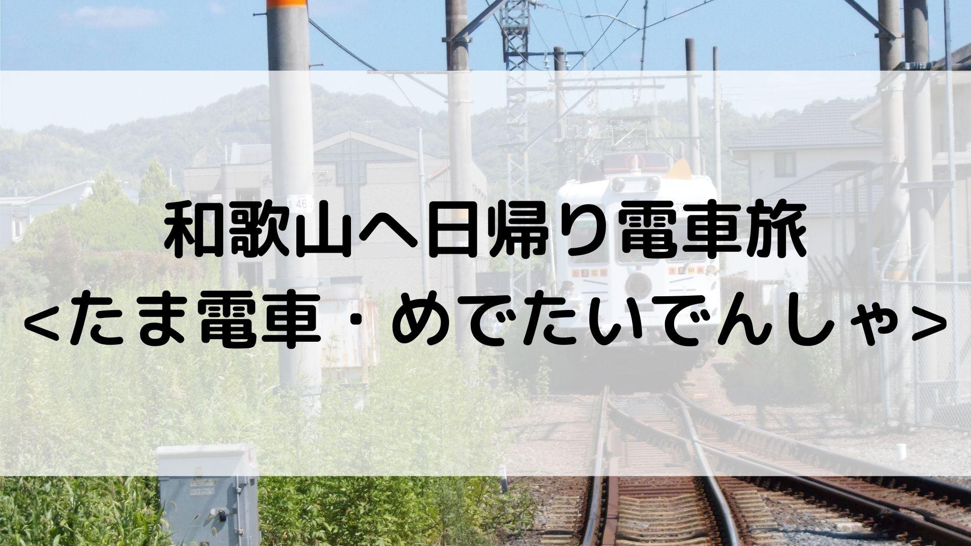 和歌山へ日帰り電車旅