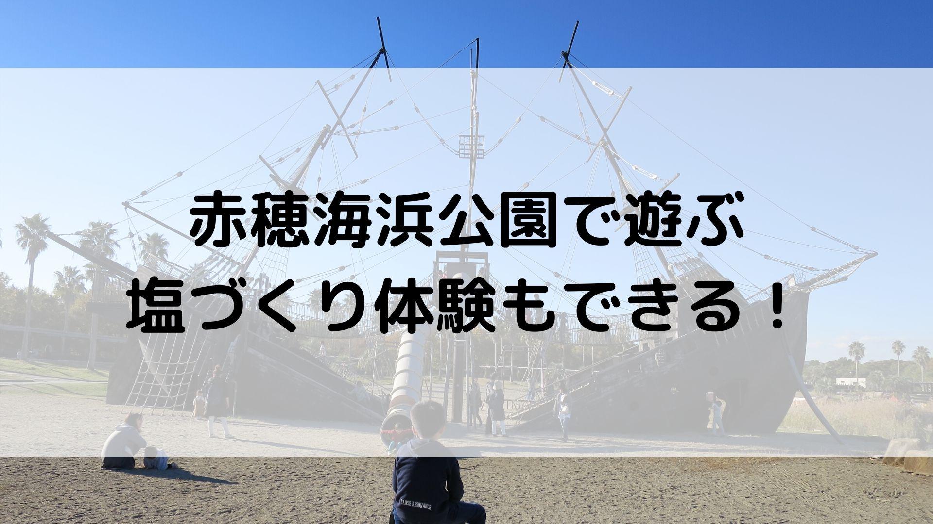 赤穂海浜公園 塩づくり