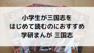 小学生が三国志をはじめて読むのにおすすめ 学研まんが 三国志