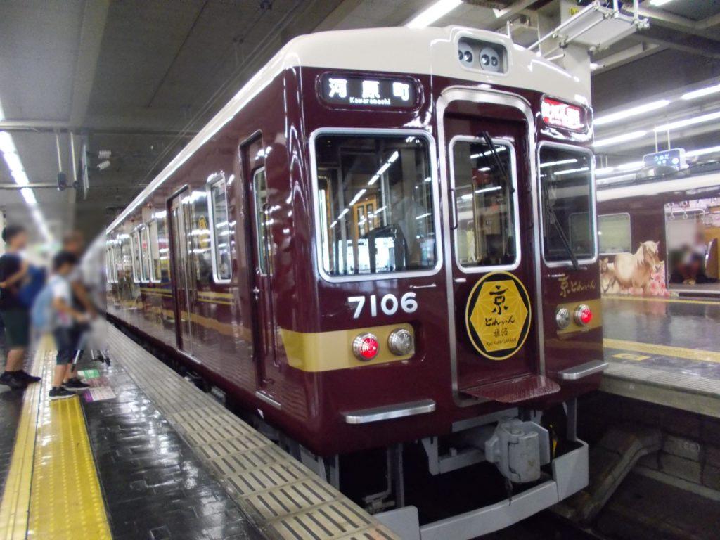 梅田駅の京とれいん雅洛