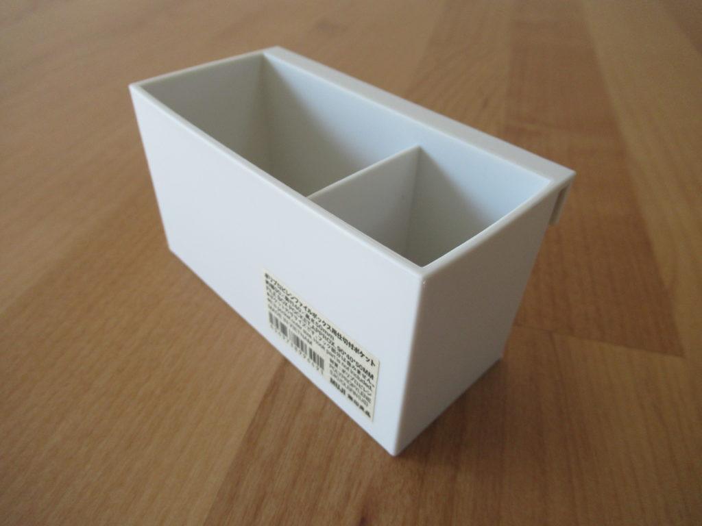 無印良品のポリプロピレンファイルボックス用の仕切付ポケット