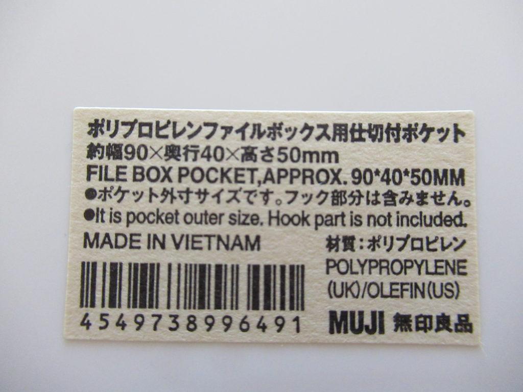 無印良品のポリプロピレンファイルボックス用の仕切付ポケットのサイズ