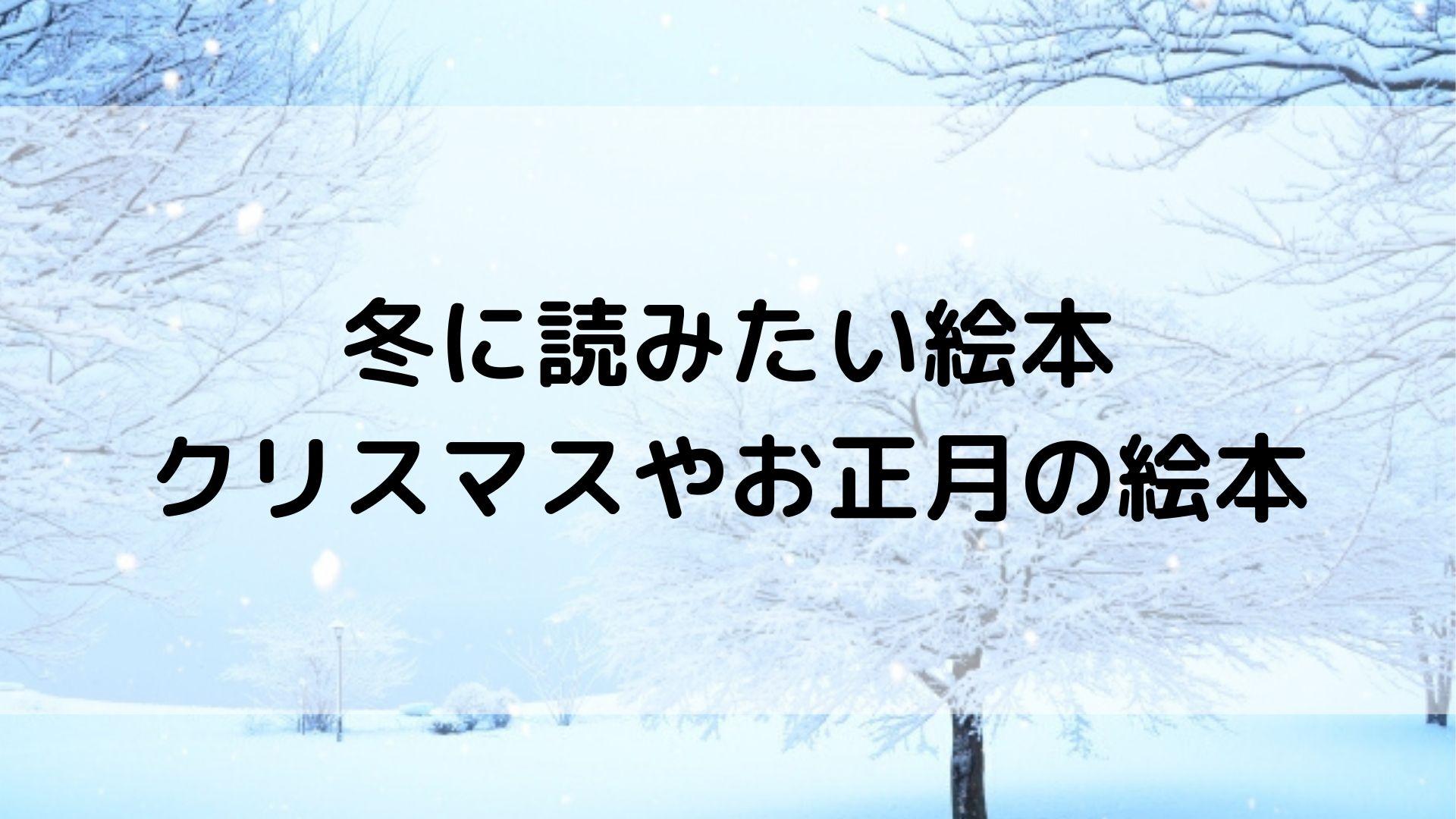 冬に読みたい絵本 クリスマスやお正月の絵本