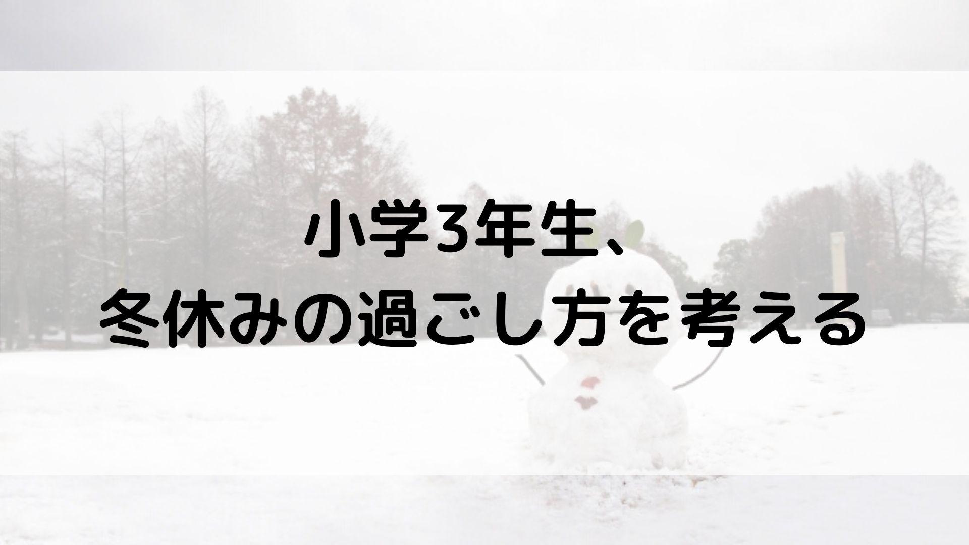 小学3年生 冬休みの過ごし方