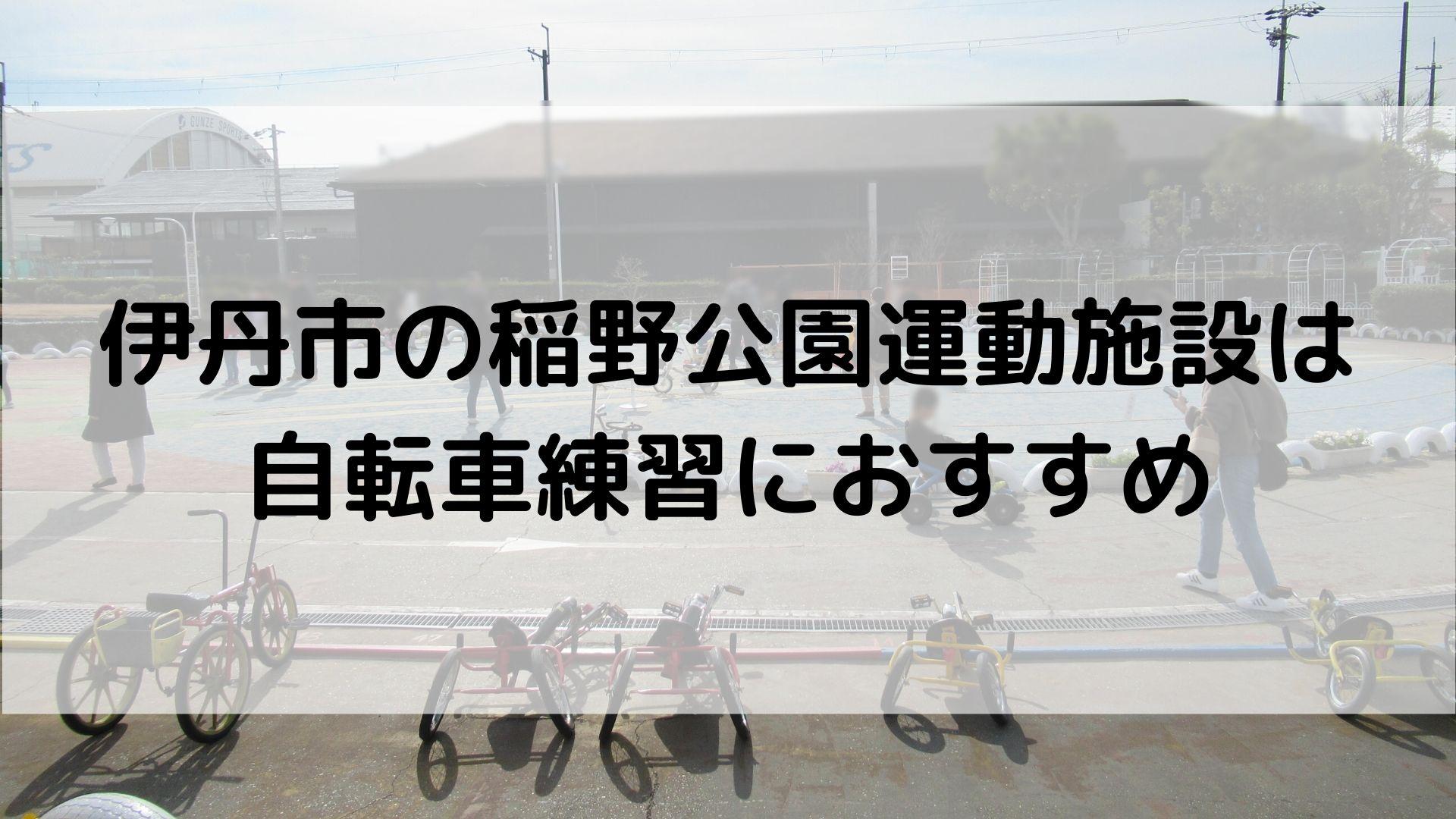 伊丹 稲野公園運動施設 自転車練習 おすすめ
