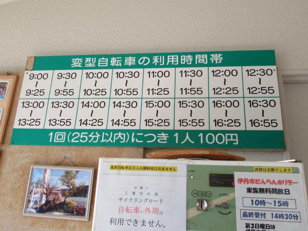 稲野公園運動施設の自転車利用時間