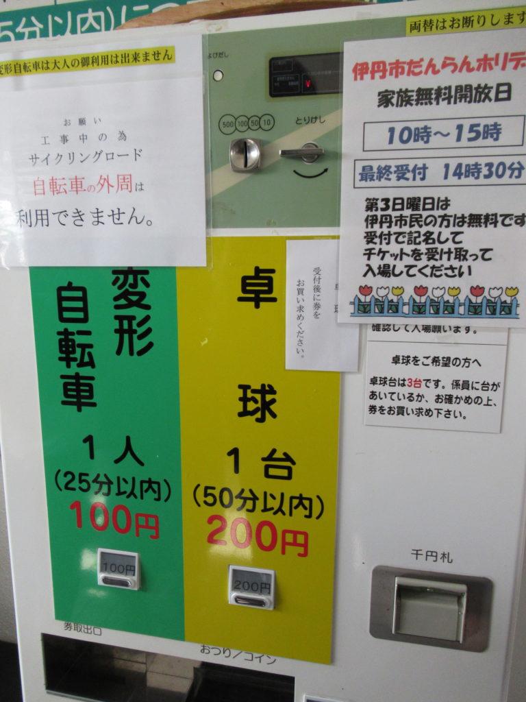 稲野公園運動施設の券売機