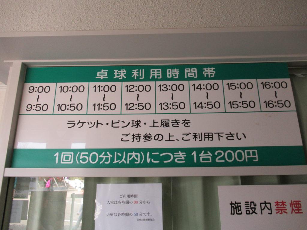 稲野公園運動施設の卓球利用時間