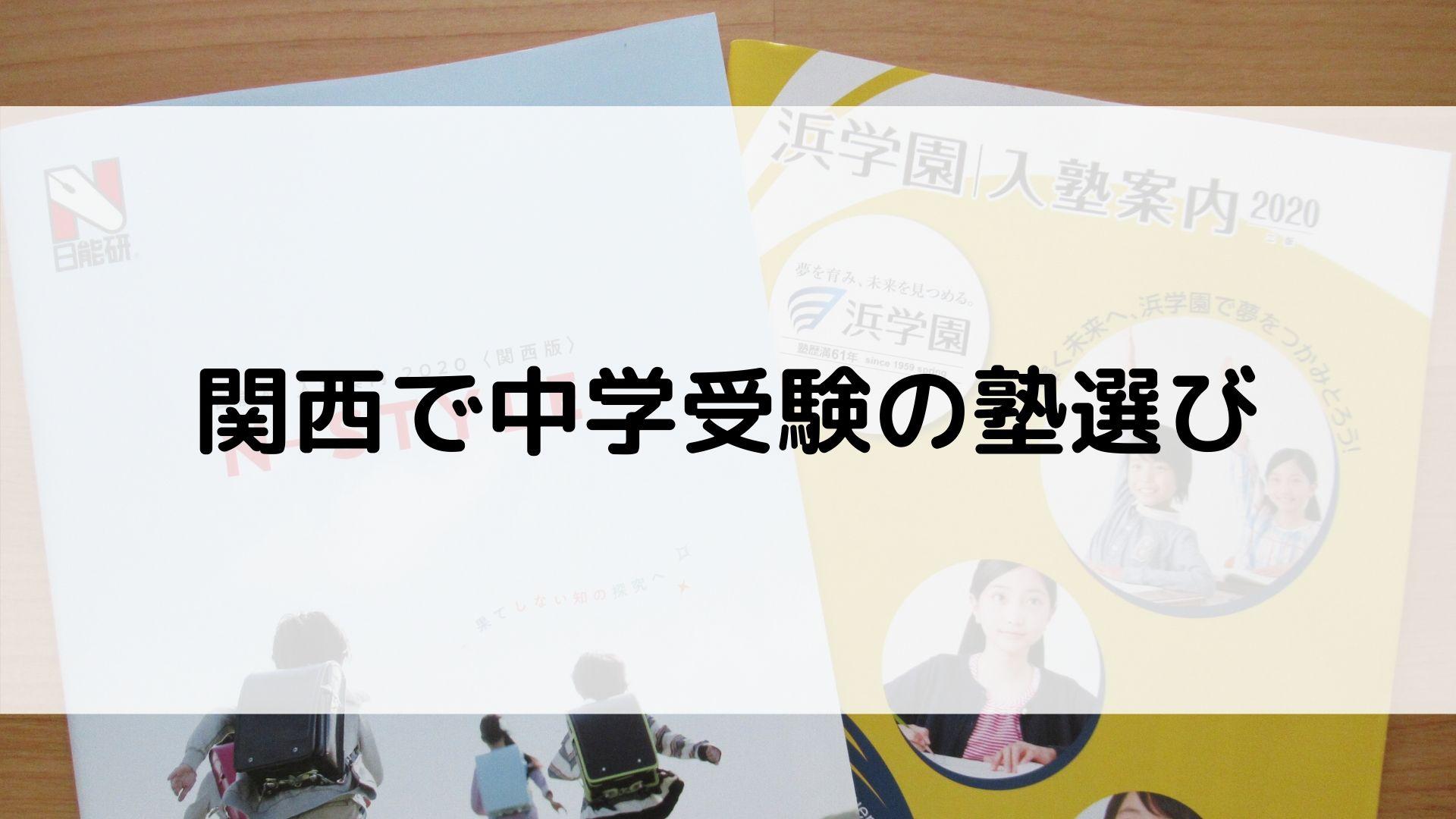 関西 中学受験 塾