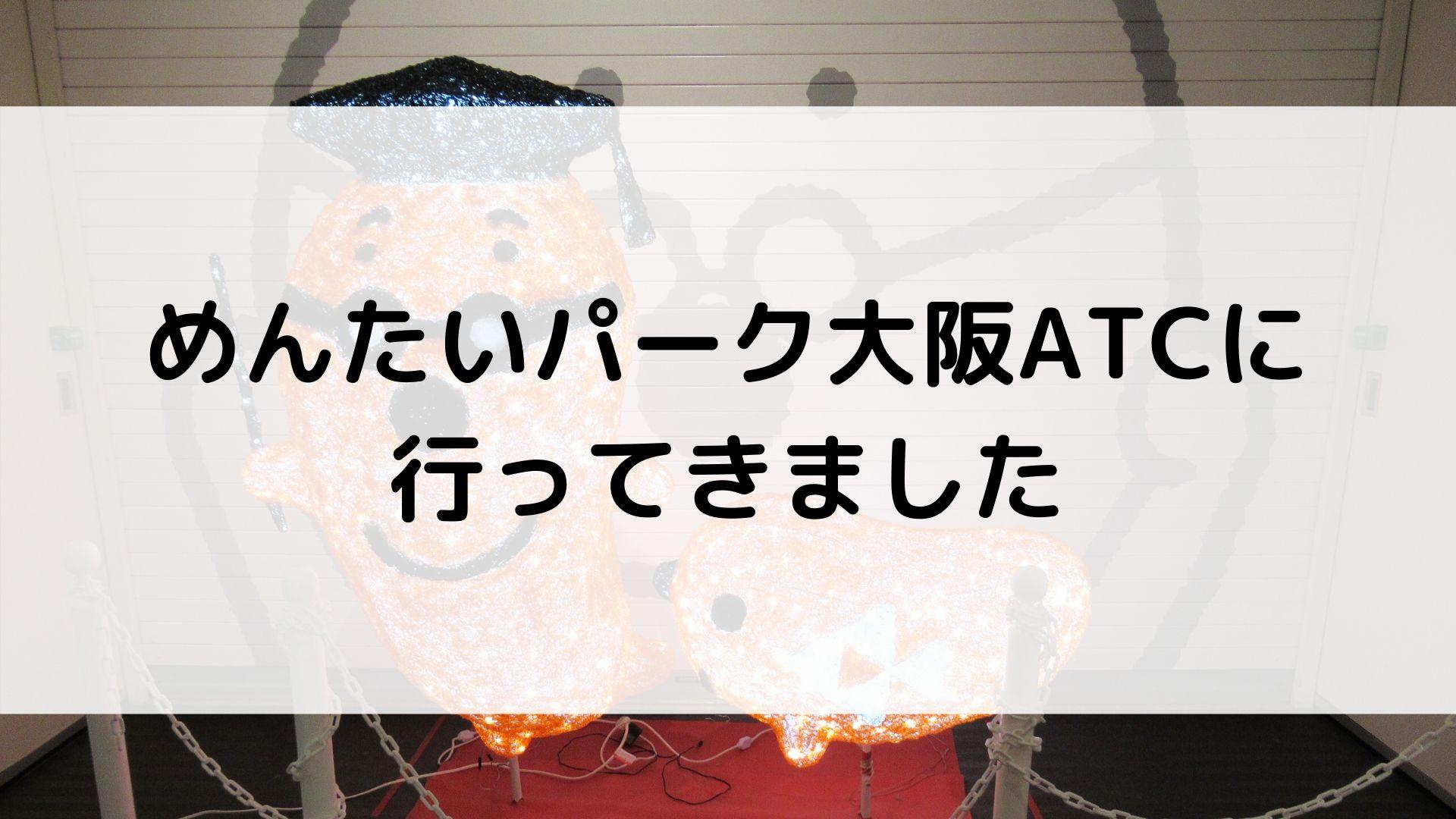 めんたいパーク大阪ATC