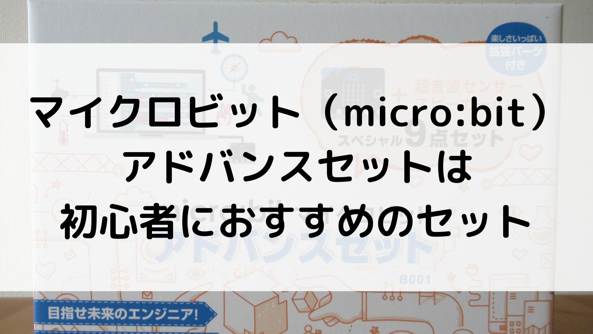 マイクロビット(micro:bit)アドバンスセット 初心者 おすすめ