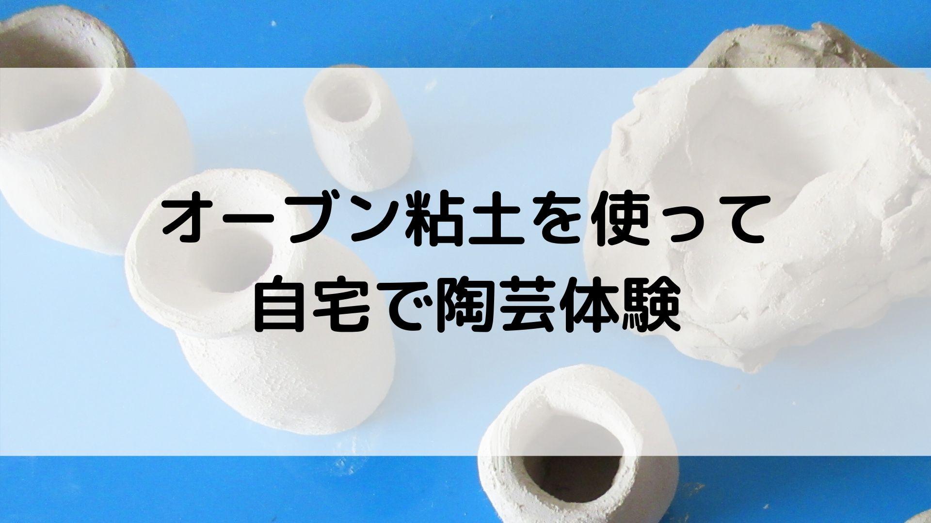 オーブン粘土 自宅 陶芸体験