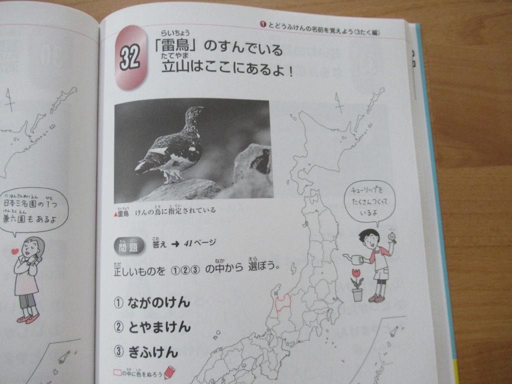 小学4年生までに覚えたい 日本の都道府県