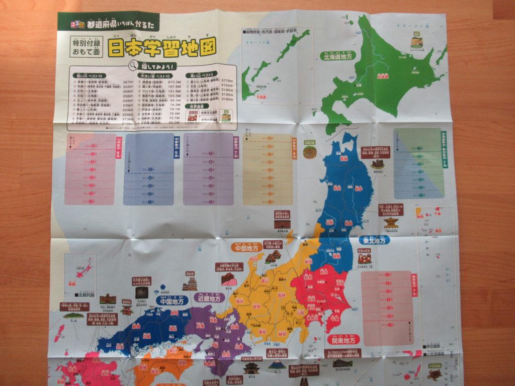 都道府県いちばんかるた 日本学習地図