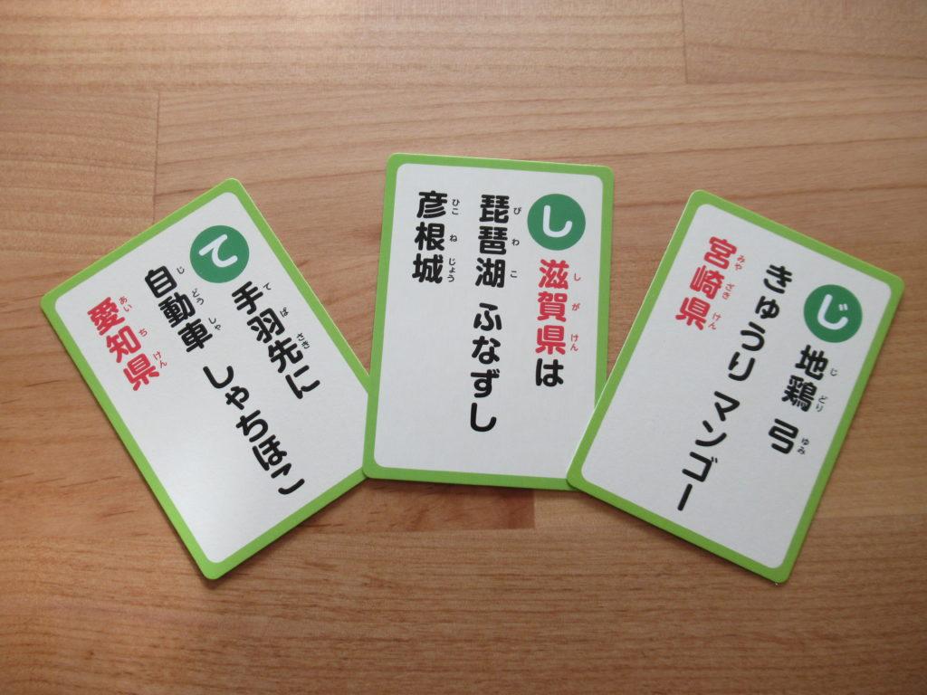 都道府県いちばんかるた 読み札