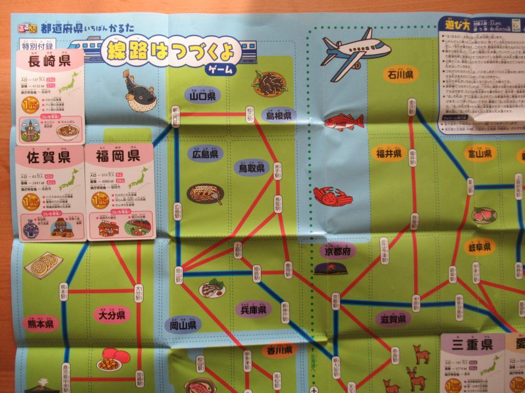 都道府県いちばんかるた 線路はつづくよゲーム