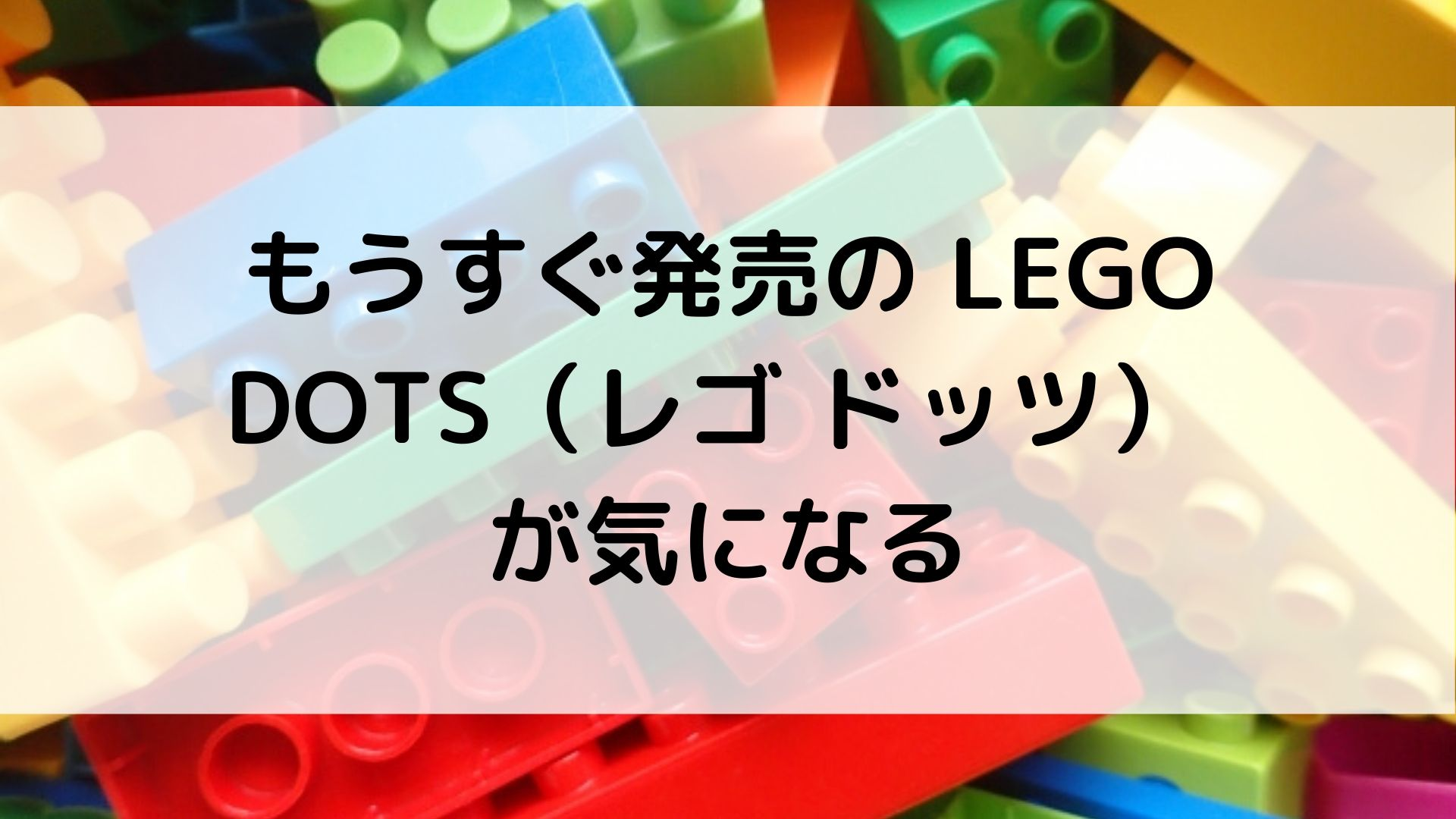 LEGO DOTS(レゴ ドッツ)