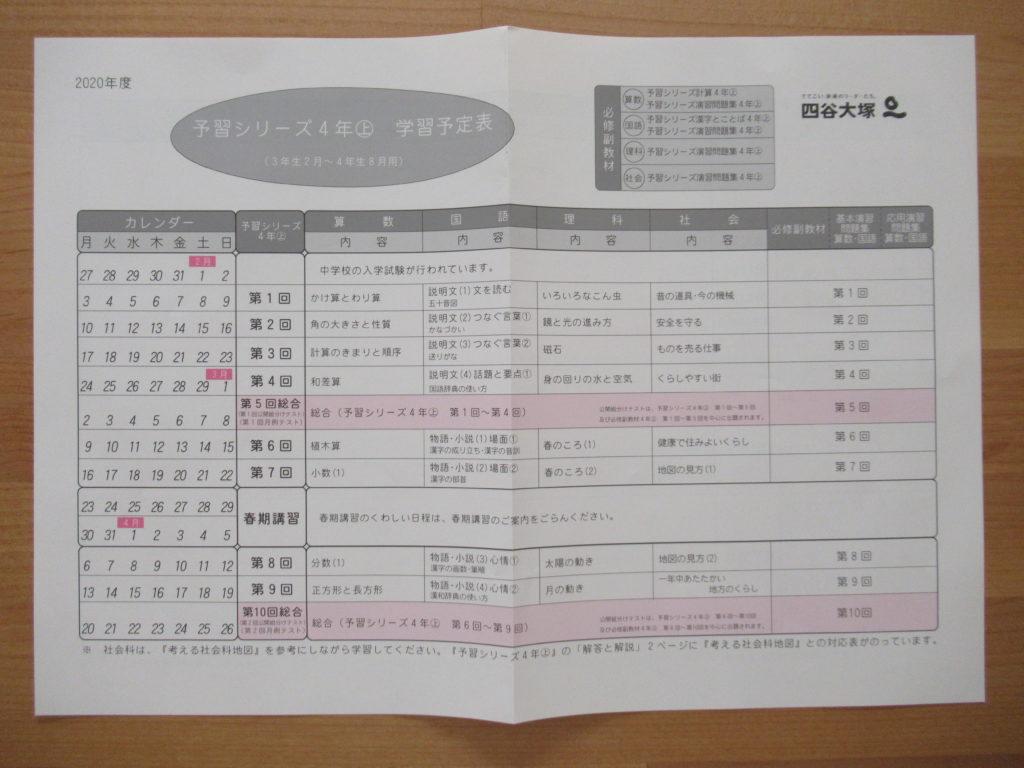 予習シリーズの学習予定表