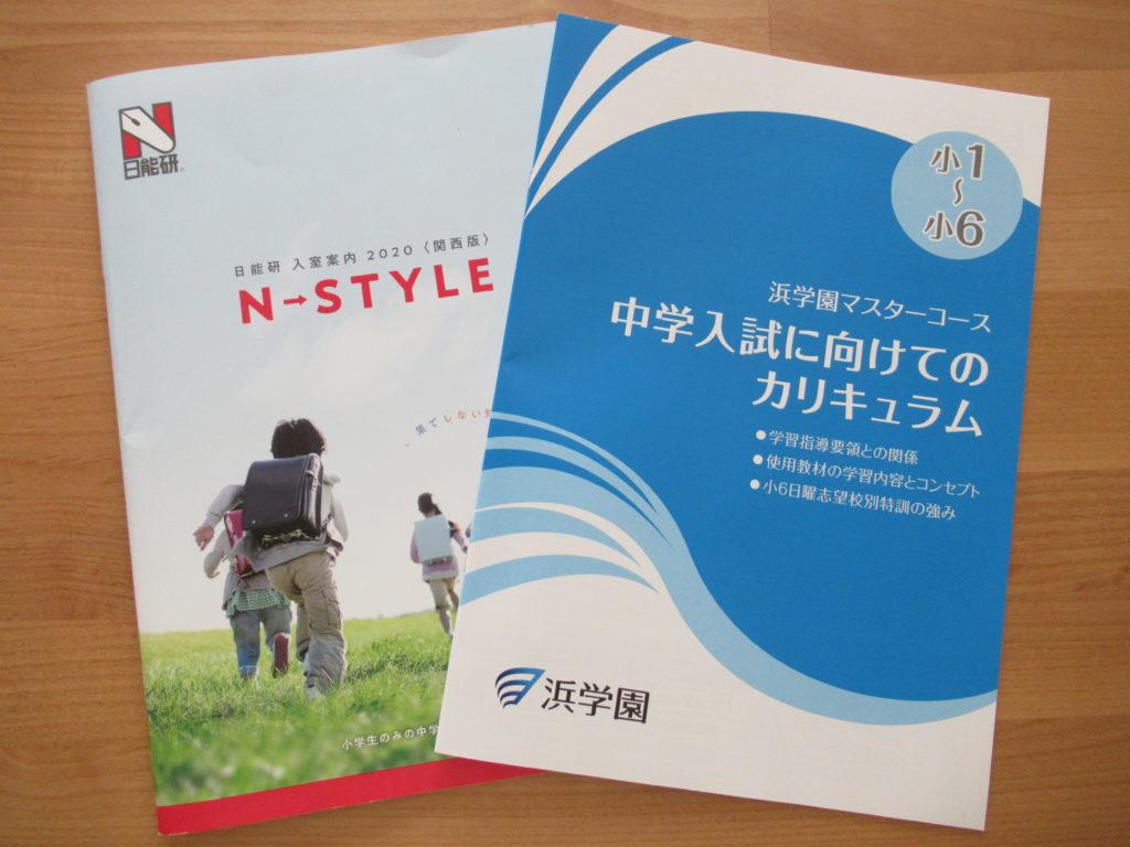 日能研・浜学園の学習予定表