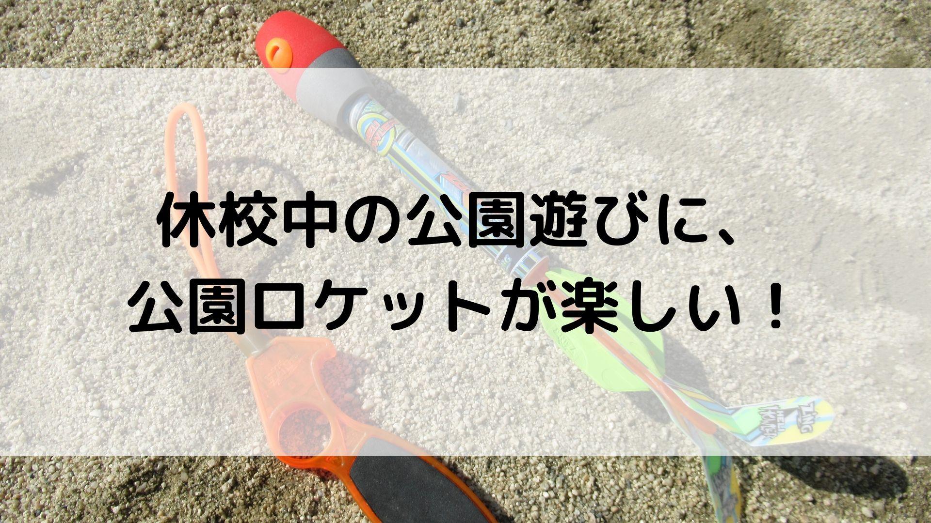 公園ロケット