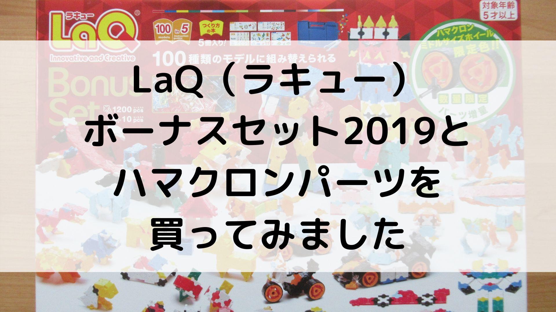 LaQ(ラキュー)ボーナスセット 2019