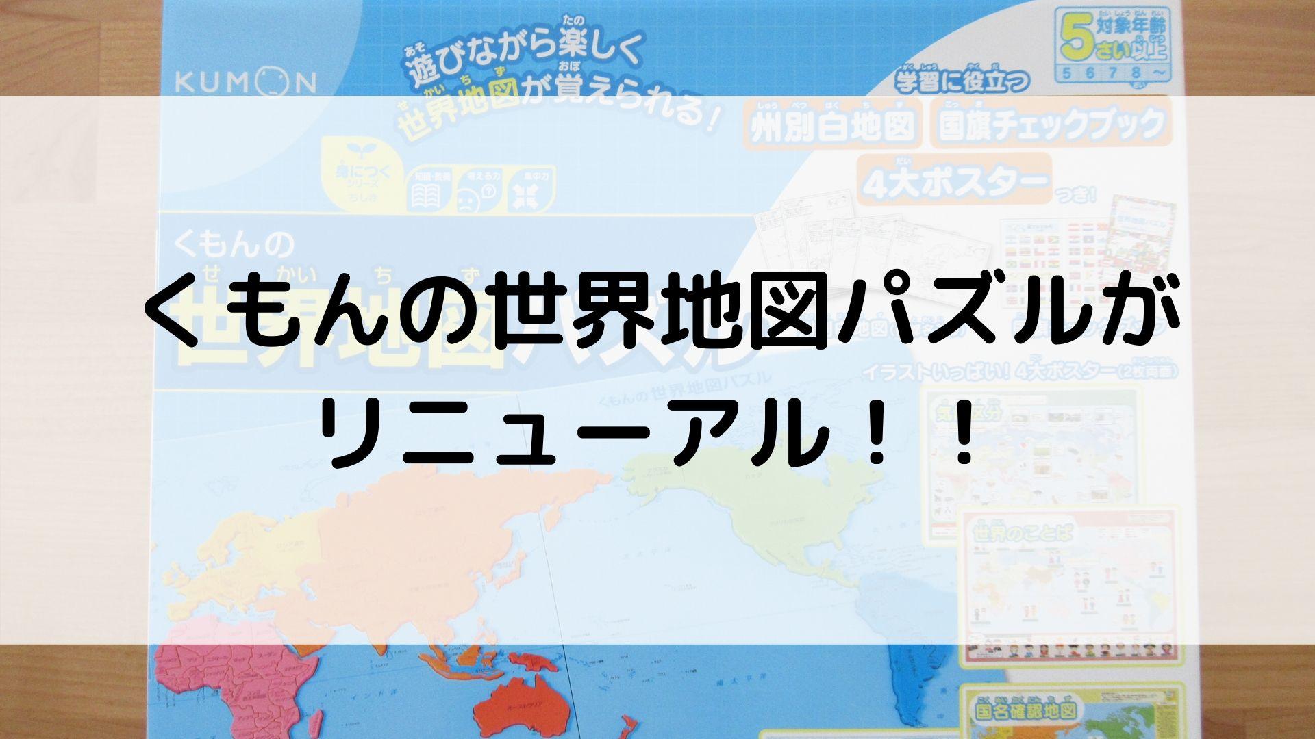 くもん 世界地図 パズル リニューアル