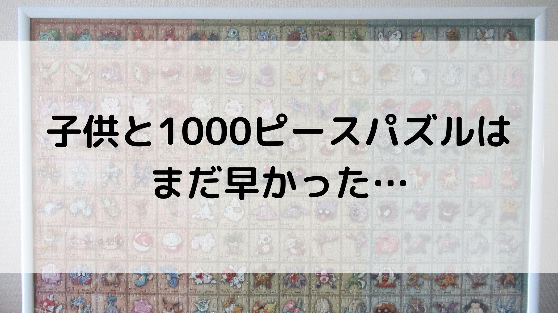 子供 パズル 1000ピース