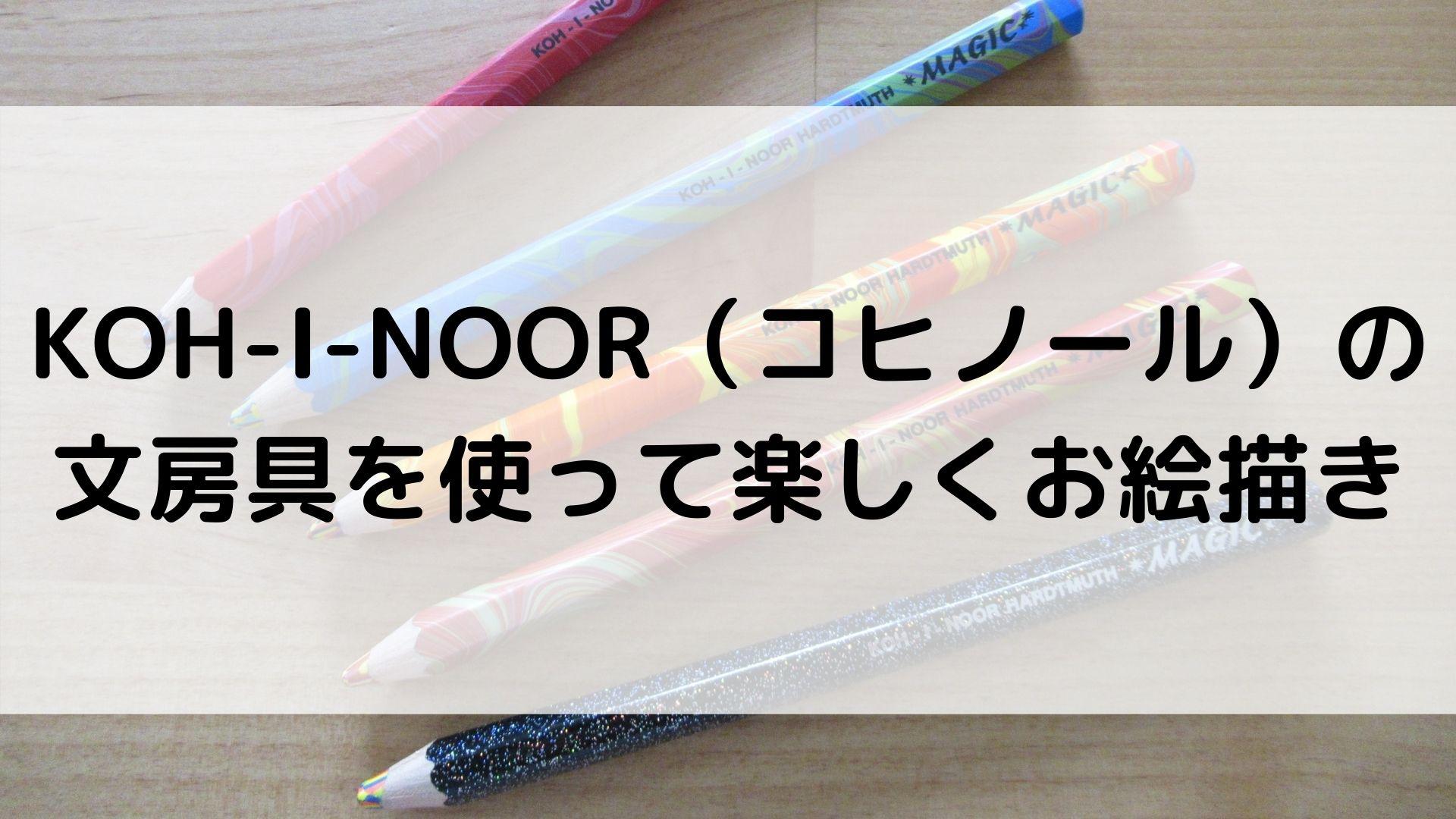 KOH-I-NOOR(コヒノール)マジックペンシル テンプレート