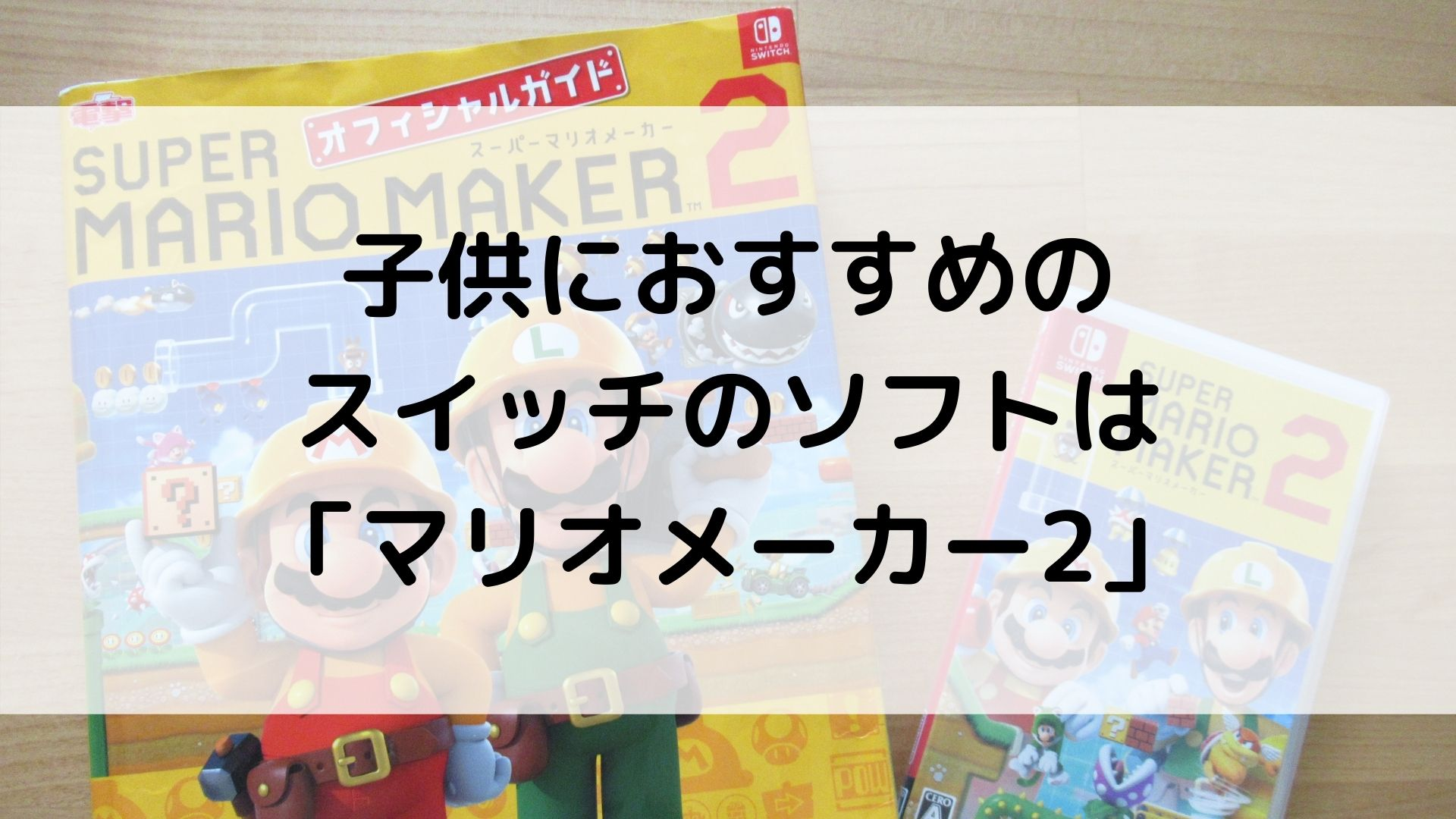 子供 おすすめ スイッチ マリオメーカー2
