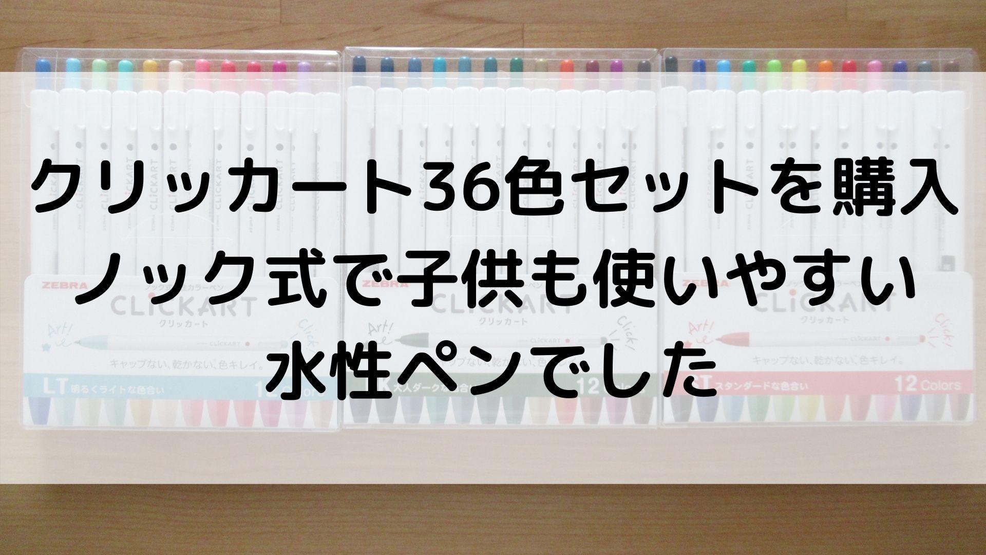 クリッカート36色セット 口コミ