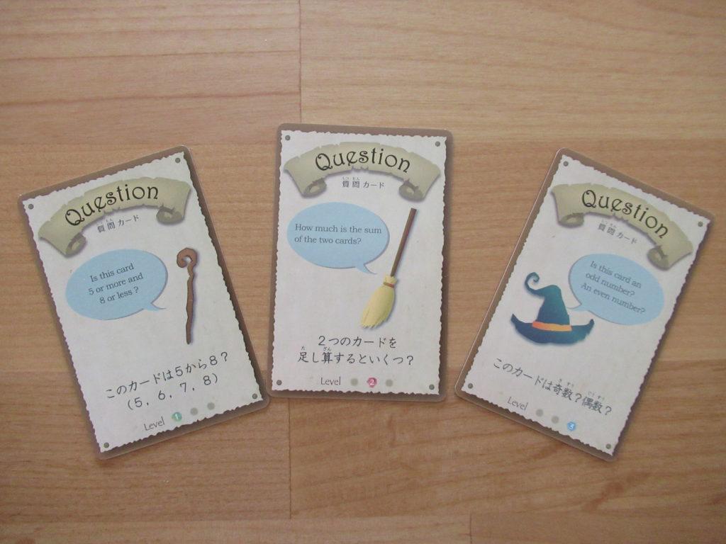 マスマジシャンの質問カード