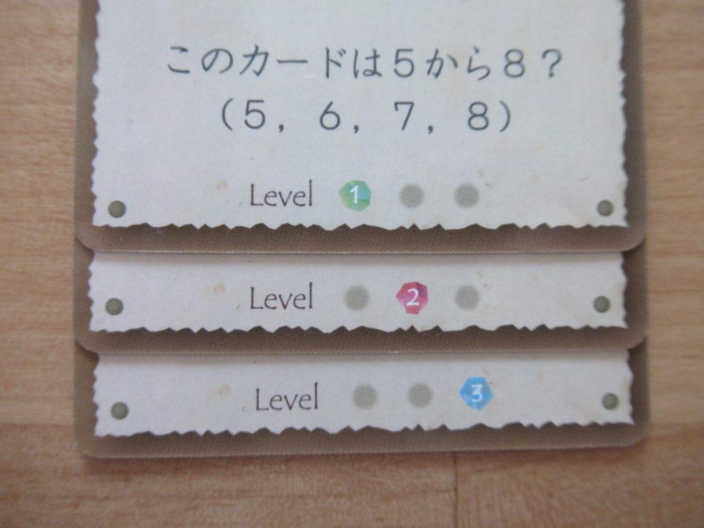 マスマジシャンの質問カードのレベル