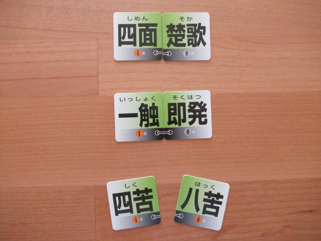 四字熟語合わせ カードゲーム