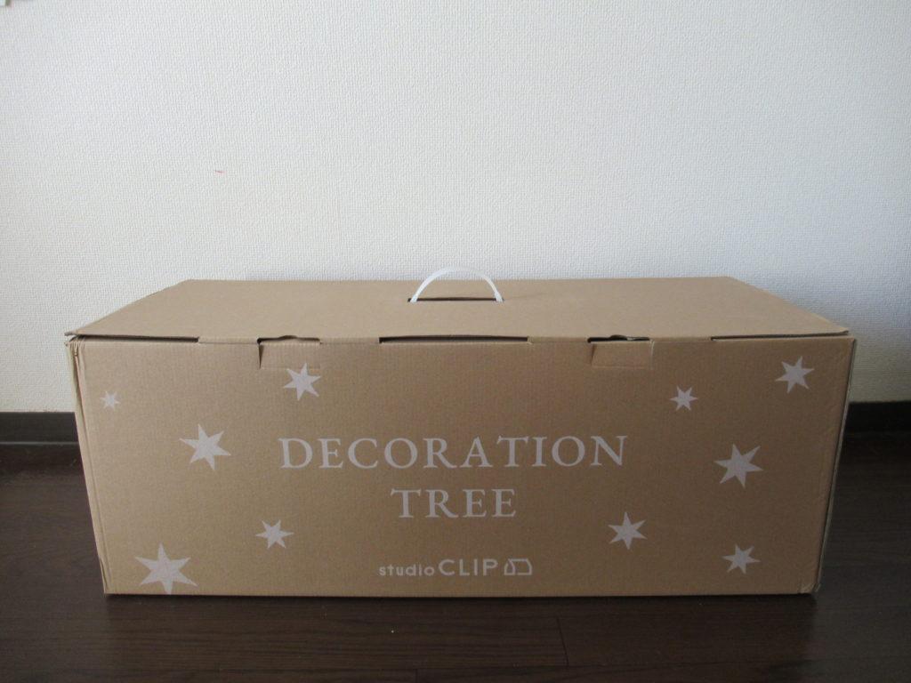 スタジオクリップのクリスマスツリー収納箱