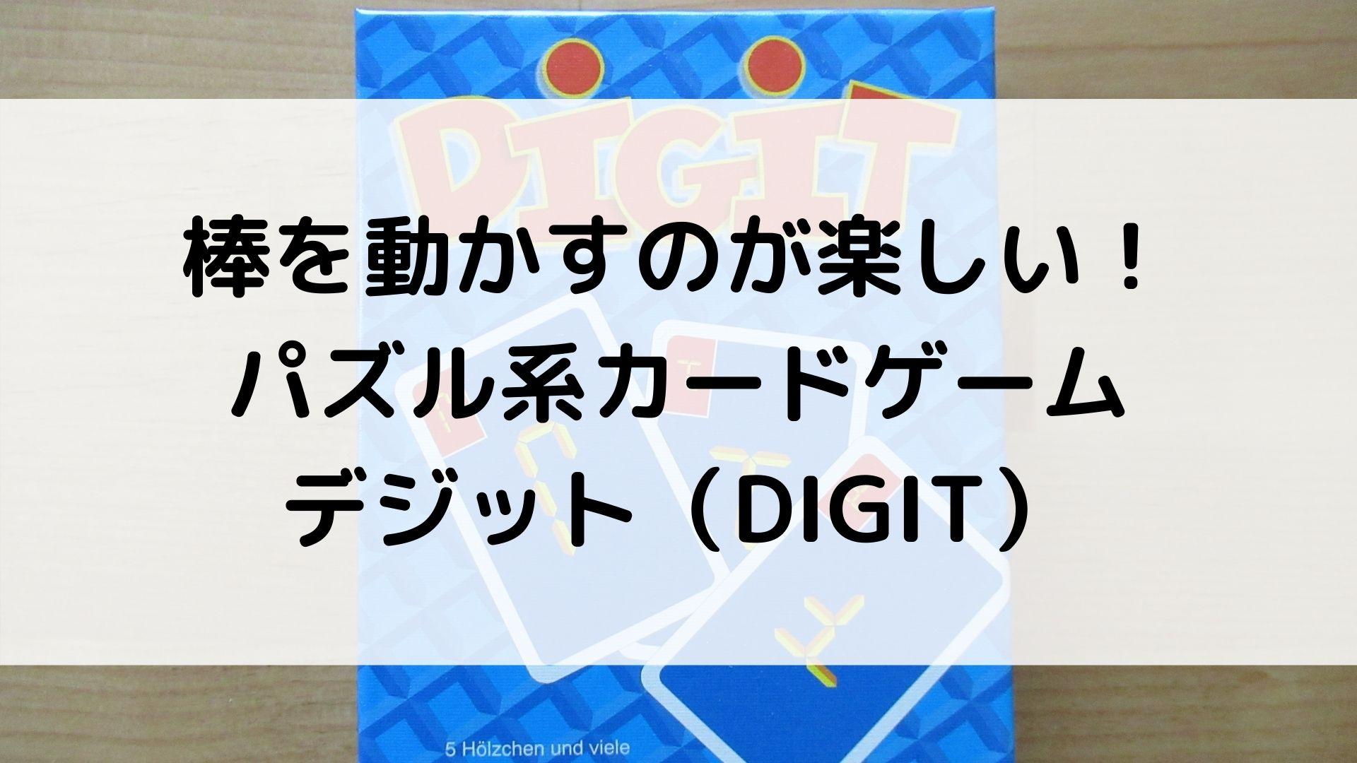 デジット(digit)カードゲーム