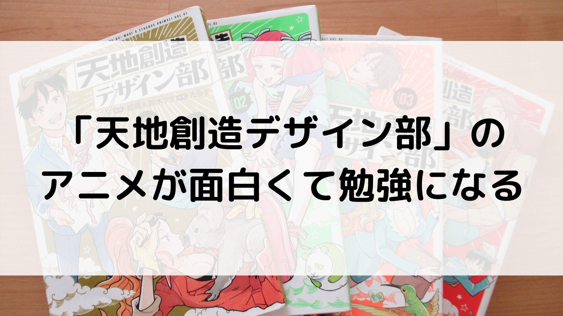 天地創造デザイン部 アニメ