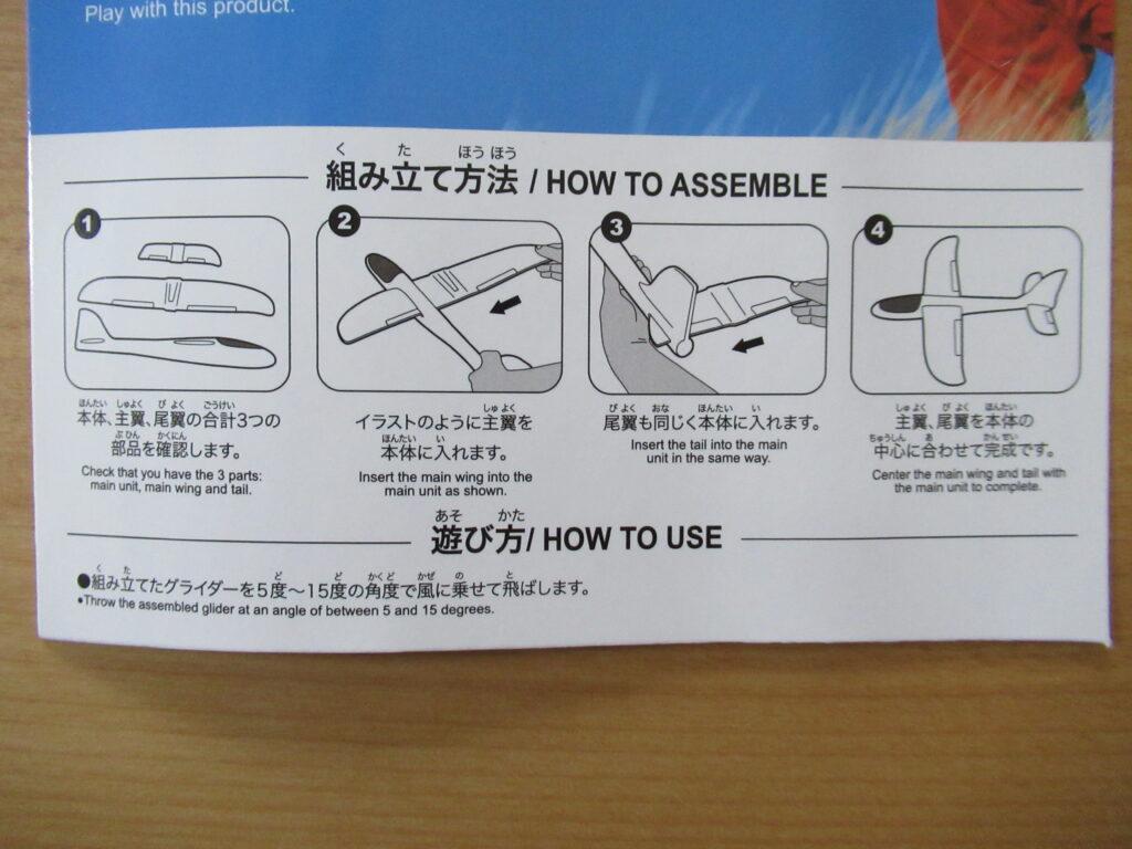 ダイソー 300円 飛行機のおもちゃ(組立式グライダー)