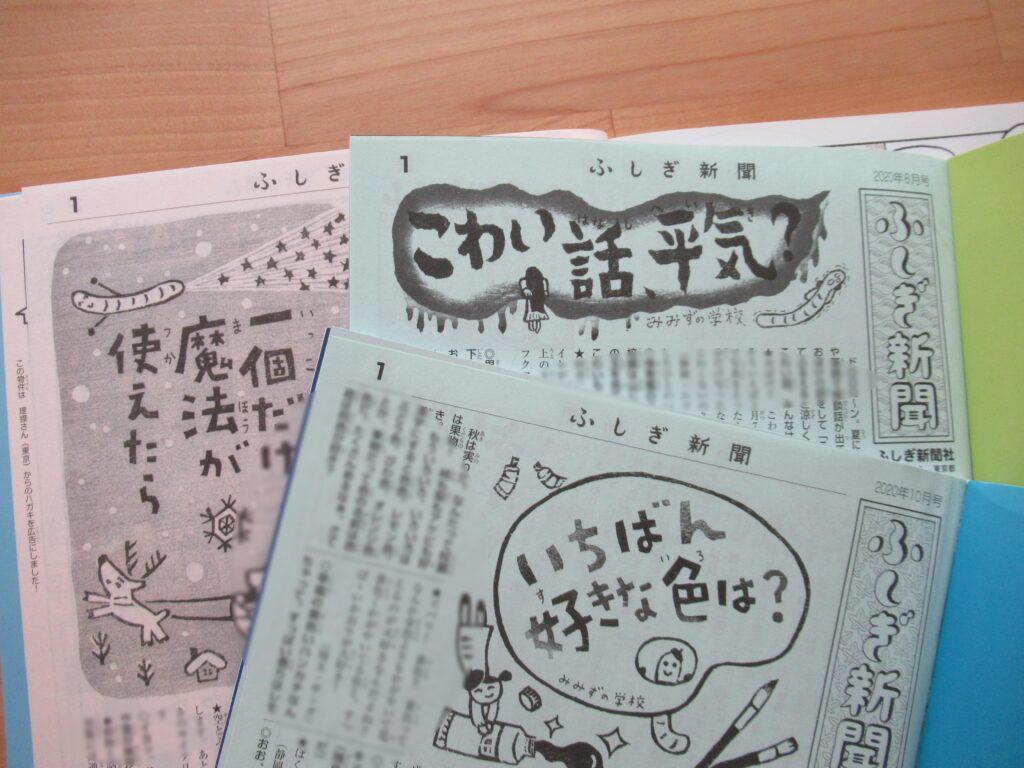 たくさんのふしぎ ふしぎ新聞